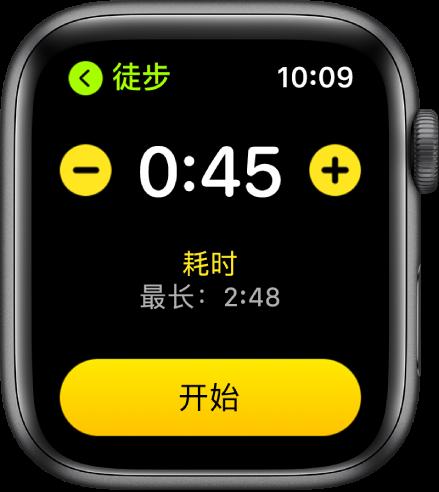 """目标屏幕顶部附近显示时间,两边是 – 和 + 按钮,底部是""""开始""""按钮。"""