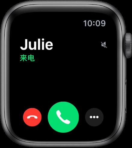 """来电时的 Apple Watch 屏幕,包括:来电者的姓名、""""来电""""字样、红色的""""拒绝""""按钮、绿色的""""接听""""按钮以及""""更多选项""""按钮。"""