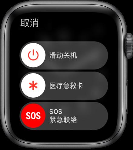 "AppleWatch 屏幕显示三个滑块:""关机""、""医疗急救卡""和""SOS 紧急联络""。"
