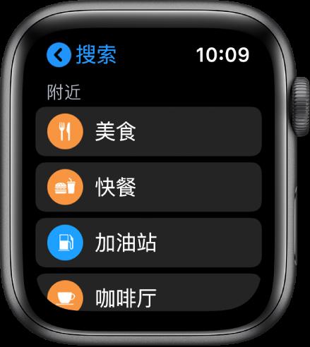 """""""地图"""" App 显示类别列表:餐馆、快餐、加油站、咖啡厅等。"""