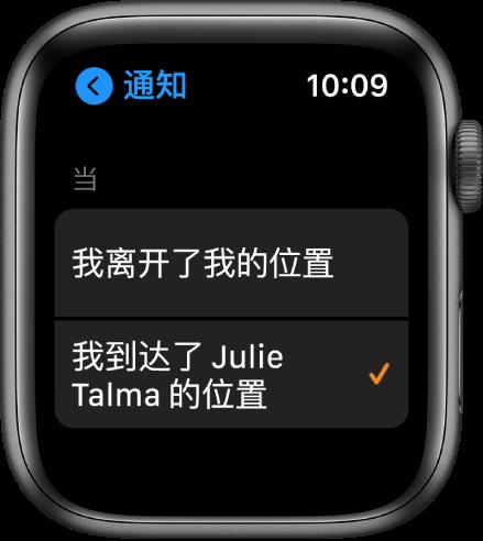 """""""查找联系人"""" App 中的""""通知""""屏幕。""""当我到达小朱的位置时""""被选中。"""