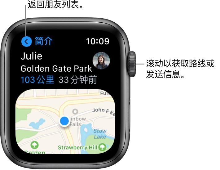 """屏幕显示朋友位置的详细信息,包括他们距离多远和在地图上的位置。标注指示数码表冠并显示""""滚动以获取路线或发送信息""""。"""