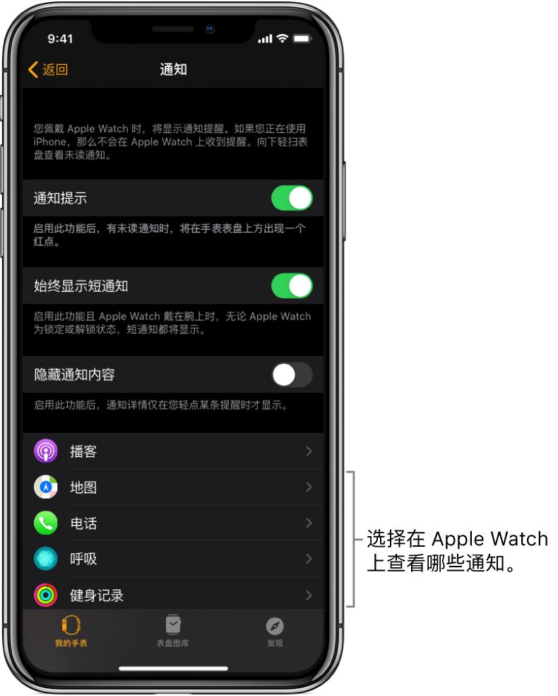 "iPhone 上 Apple Watch App 中的""通知""屏幕,显示通知来源。"