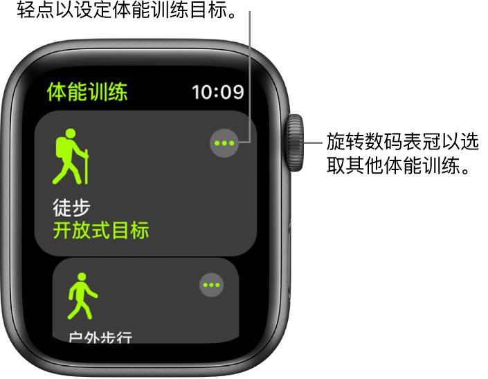 """""""体能训练""""屏幕包含高亮显示的""""徒步""""体能训练。""""更多""""按钮位于右上方。""""户外步行""""体能训练的一部分位于下方。"""