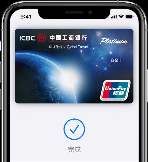 """""""钱包""""屏幕上显示一张信用卡。卡片下显示勾号和""""完成""""字样。"""