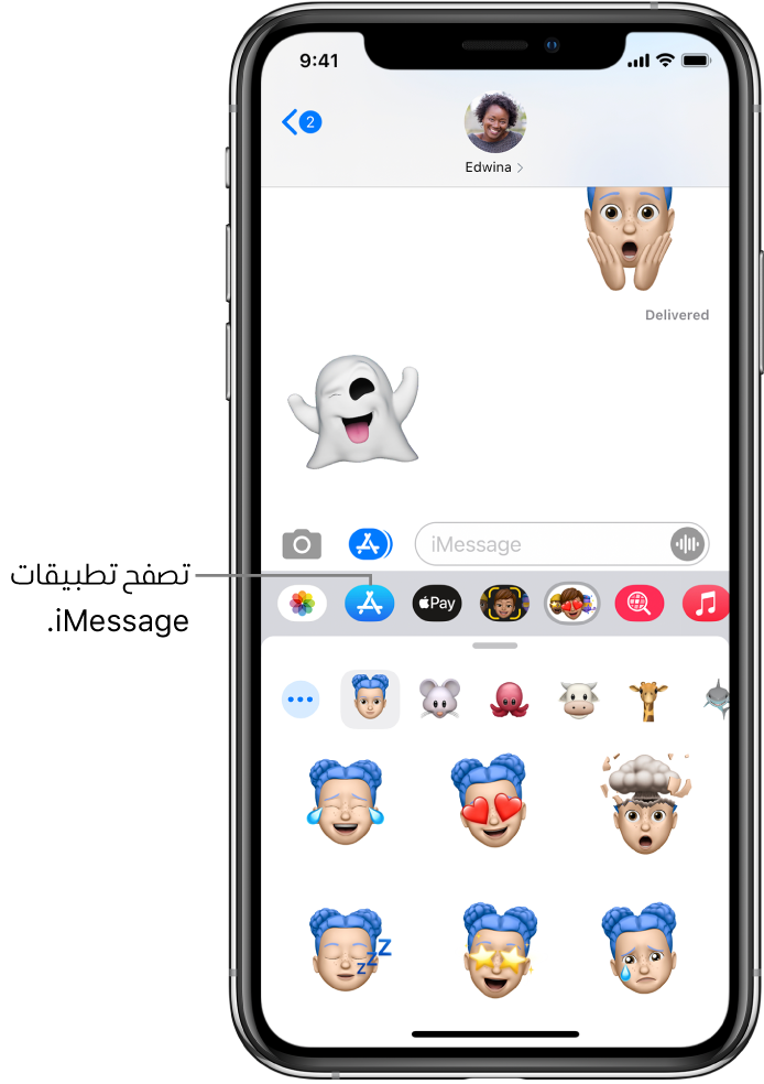 محادثة في الرسائل، مع تحديد زر متصفح التطبيقات في iMessage. ويعرض درج التطبيقات المفتوح ملصقات الوجه المبتسم.