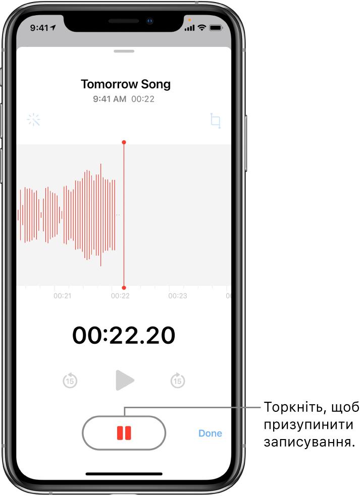Екран програми «Диктофон», на якому відображено процес записування з активною кнопкою «Пауза» та неактивними елементами керування для відтворення й переходу вперед або назад на 15секунд. На основній частині екрана відображено форму хвилю для запису, що триває, а також індикатор часу. Угорі справа з'являється оранжевий індикатор використання мікрофона.