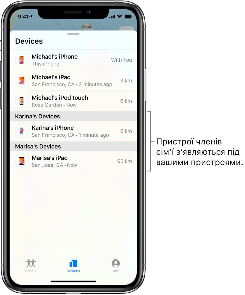 Вкладка «Пристрої» в Локаторі. Угорі списку розташовані пристрої Михайла. Нижче є iPhone Марини та iPad Лариси.