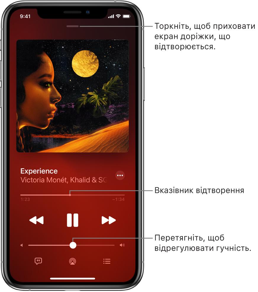 """Екран «Зараз грає» з обкладинкою альбому. Нижче розташовані назва пісні, ім'я виконавця, кнопка «Ще», вказівник відтворення, елементи керування відтворенням, повзунок гучності, а також кнопки «Слова», «Канал відтворення» та «Черга». Кнопка «Приховати екран """"Зараз грає""""» розташована вгорі."""