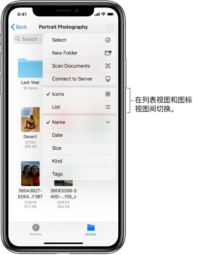 """""""摄影""""文件的 iCloud云盘位置。项目按名称排序,包含一个名为""""小屋改造""""的文件夹和六个文稿:""""甜品站""""、""""蓝家凯""""、""""湖边""""、""""叶影""""、""""冯正龙""""和""""苏瑾萱""""。用于切换列表和图标视图的按钮显示在右上方附近。"""