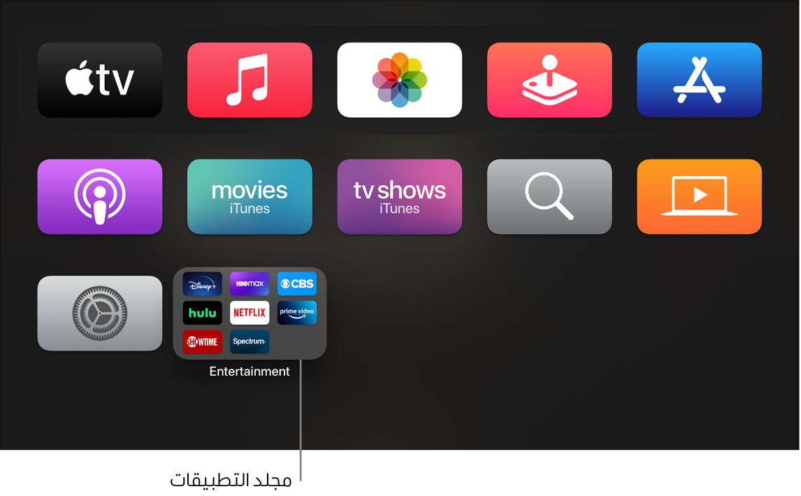 شاشة رئيسية توضح مجلد تطبيقات