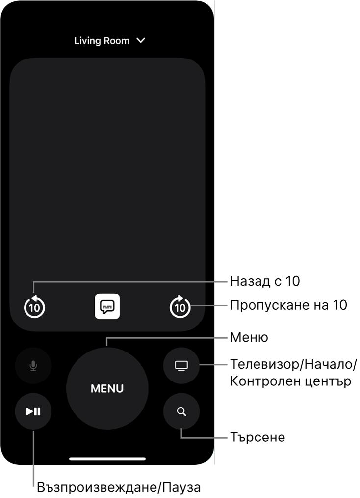 Приложение Remote (Дистанционно)