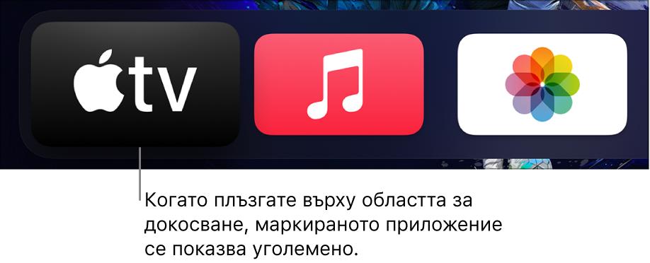 Избрано приложение в екран Начало