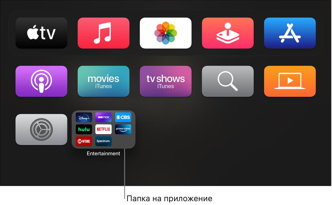 Екран Начало, който показва папка с приложения
