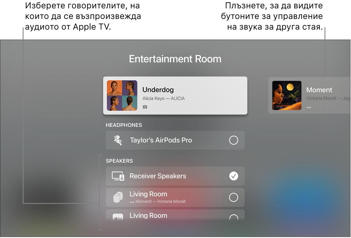 Екран на Apple TV, който показва бутоните за управление на аудио в Контролен център