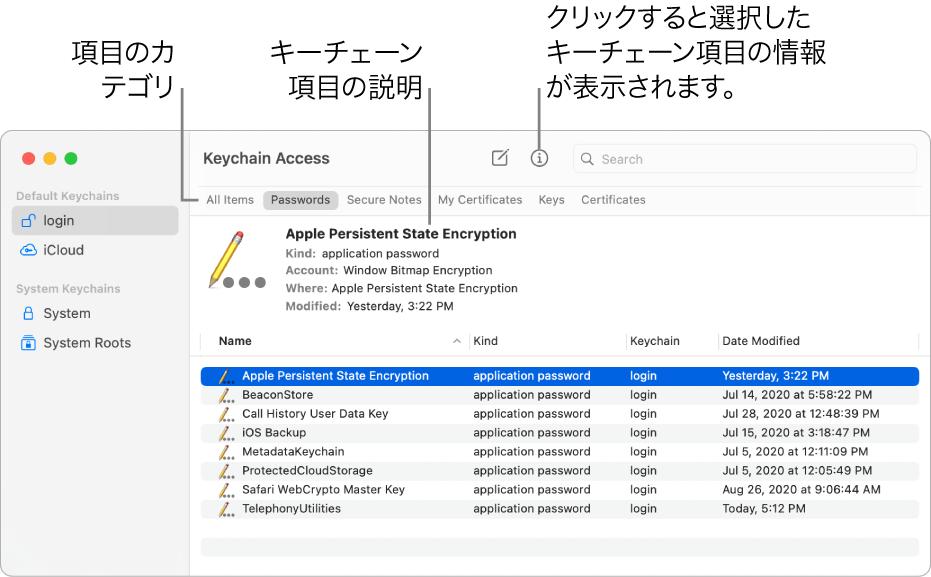 キーチェーンアクセスのウインドウ。サイドバーにキーチェーンが表示されています。右側には、選択したログイン・キーチェーン・パスワードの説明が表示されています。