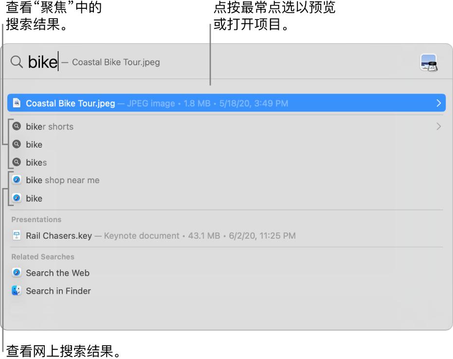 """""""聚焦""""窗口顶部显示了搜索栏中的搜索文本,下方是结果。"""