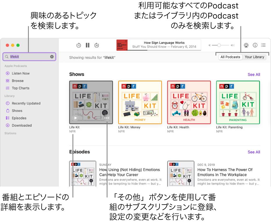 Podcastウインドウ。左上隅の検索フィールドにテキストが入力され、右の画面にすべてのPodcastの検索に一致するエピソードと番組が表示されています。番組の下にあるリンクをクリックすると、番組とそのエピソードについての詳細が表示されます。番組に表示されている「その他」ボタンを使って、番組のサブスクリプションに登録したり、設定を変更したりします。