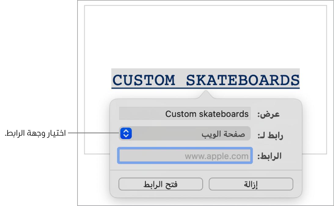 """إعدادات الرابط مع الحقل """"عرض"""" والقائمة المنبثقة """"رابط لـ"""" (تم تحديد صفحة ويب) والحقل """"ربط"""". يظهر زرا """"إزالة"""" و""""فتح الرابط"""" أسفل عناصر التحكم."""