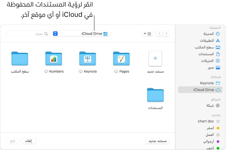 """مربع الحوار """"فتح"""" مع وجود الشريط الجانبي مفتوحًا على اليمين وiCloudDrive محددًا في القائمة المنبثقة بالأعلى. تظهر مجلدات لتطبيقات Keynote وNumbers وPages في مربع الحوار بجانب زر مستند جديد."""