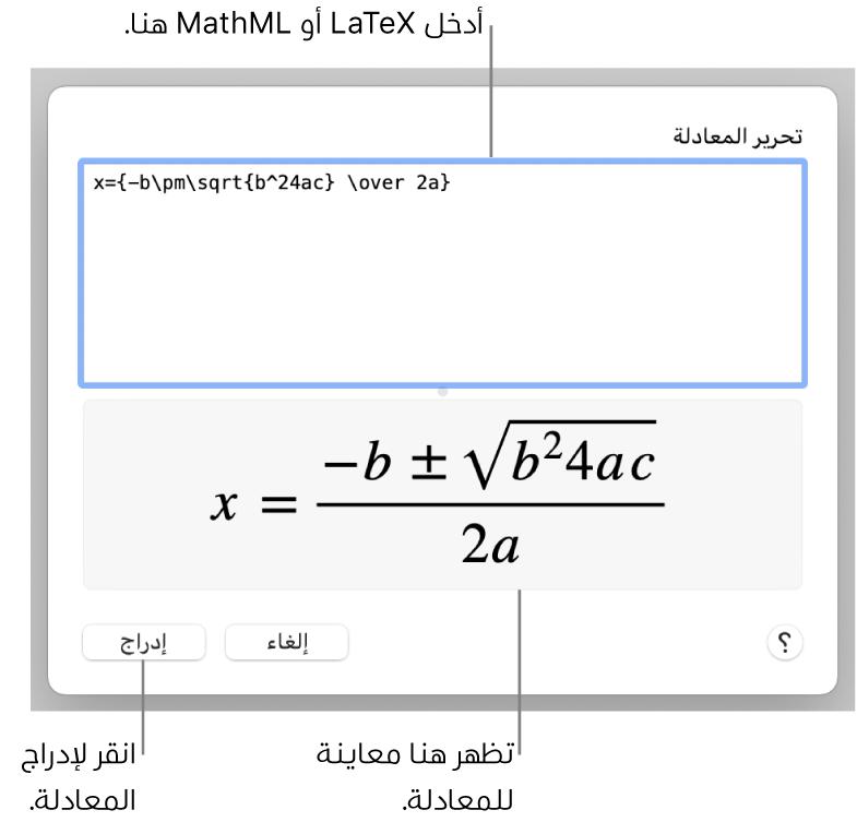 يوضح مربع حوار تحرير المعادلة الصيغة التربيعية مكتوبة باستخدام LaTeX في حقل تحرير المعادلة، ويظهر أسفلها معاينة للمعادلة.