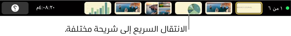 TouchBar في MacBookPro به عناصر التحكم في العرض التقديمي للخروج من العرض التقديمي، والانتقال إلى شرائح مختلفة، والتبديل إلى شاشة عرض المقدم.