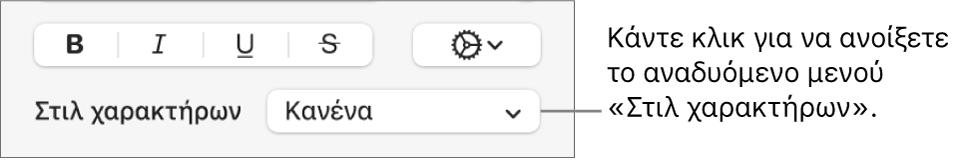 Το αναδυόμενο μενού «Στιλ χαρακτήρων» κάτω από τα χειριστήρια για αλλαγή στιλ κειμένου και χρώματος.