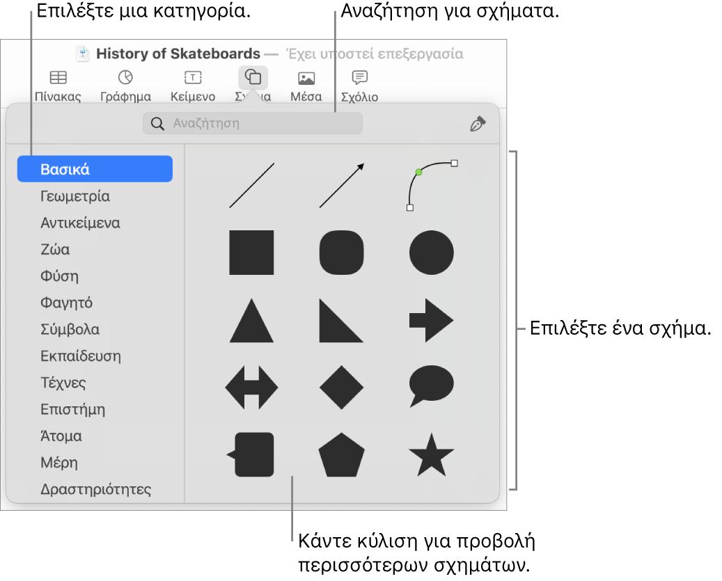 Η βιβλιοθήκη σχημάτων, με τις κατηγορίες να παρατίθενται στα αριστερά και τα σχήματα να εμφανίζονται στα δεξιά. Μπορείτε να χρησιμοποιήσετε το πεδίο αναζήτησης στο πάνω μέρος για να βρείτε σχήματα και κάντε κύλιση για να δείτε περισσότερα.