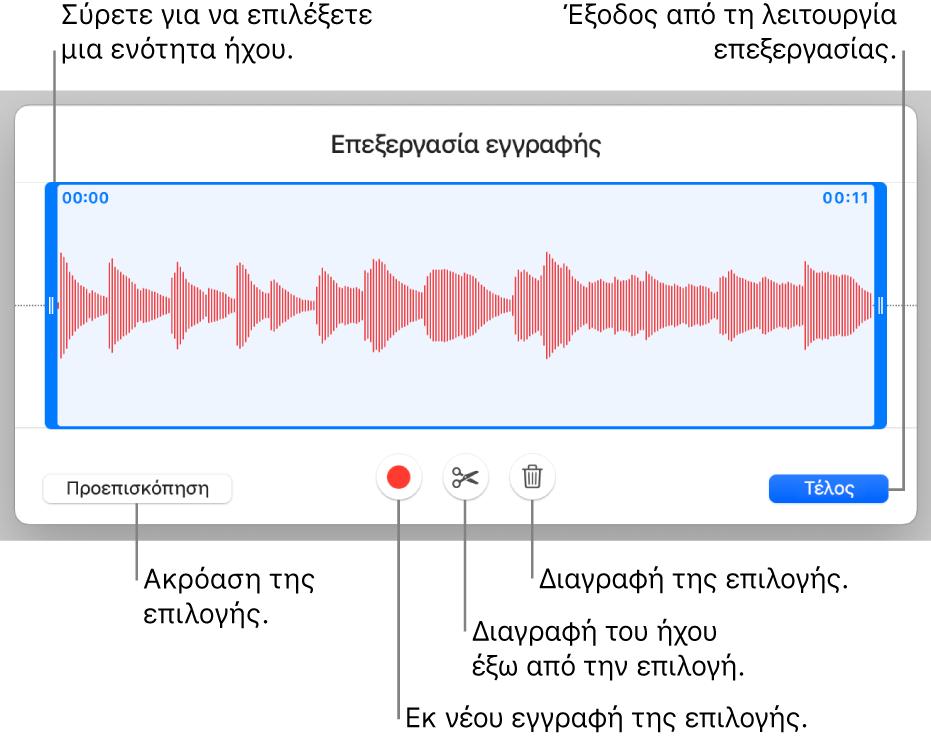 Χειριστήρια για επεξεργασία ήχου εγγραφής. Λαβές που υποδεικνύουν την επιλεγμένη ενότητα της εγγραφής και τα κουμπιά «Προεπισκόπηση», «Περικοπή», «Διαγραφή» και «Επεξεργασία» από κάτω.