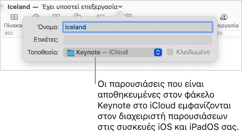 Το πλαίσιο διαλόγου «Αποθήκευση» για μια παρουσίαση στο Keynote. Το iCloud βρίσκεται στο αναδυόμενο μενού «Πού».