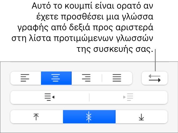 Το κουμπί «Κατεύθυνση παραγράφου» στην ενότητα Στοίχιση στην πλαϊνή στήλη «Μορφή».