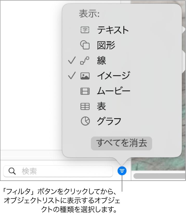 「フィルタ」ポップアップメニューが開いていて、リストに含めることができるオブジェクトのタイプ(テキスト、図形。線、イメージ、ムービー、表、およびグラフ)が表示されている状態。