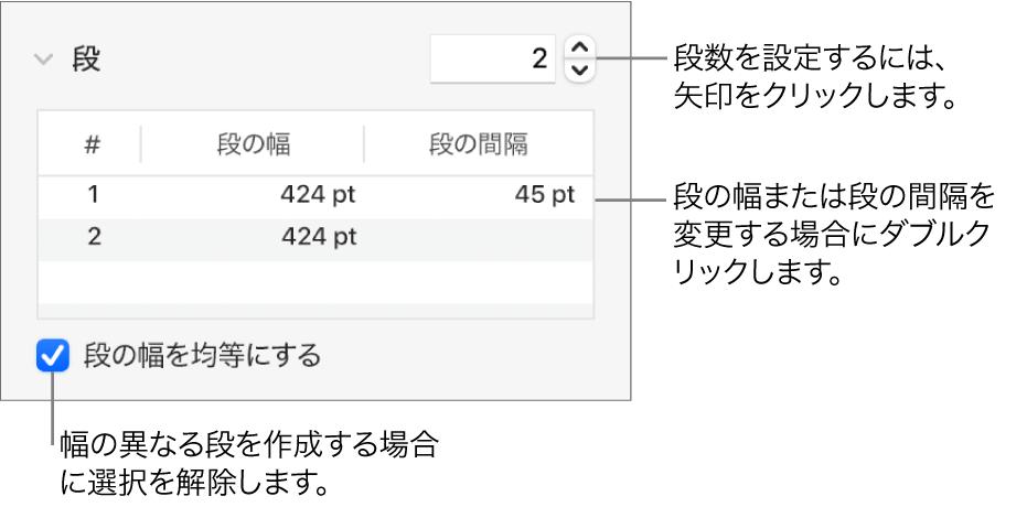 段の数と各段の幅を変更するための、段のセクションのコントロール。
