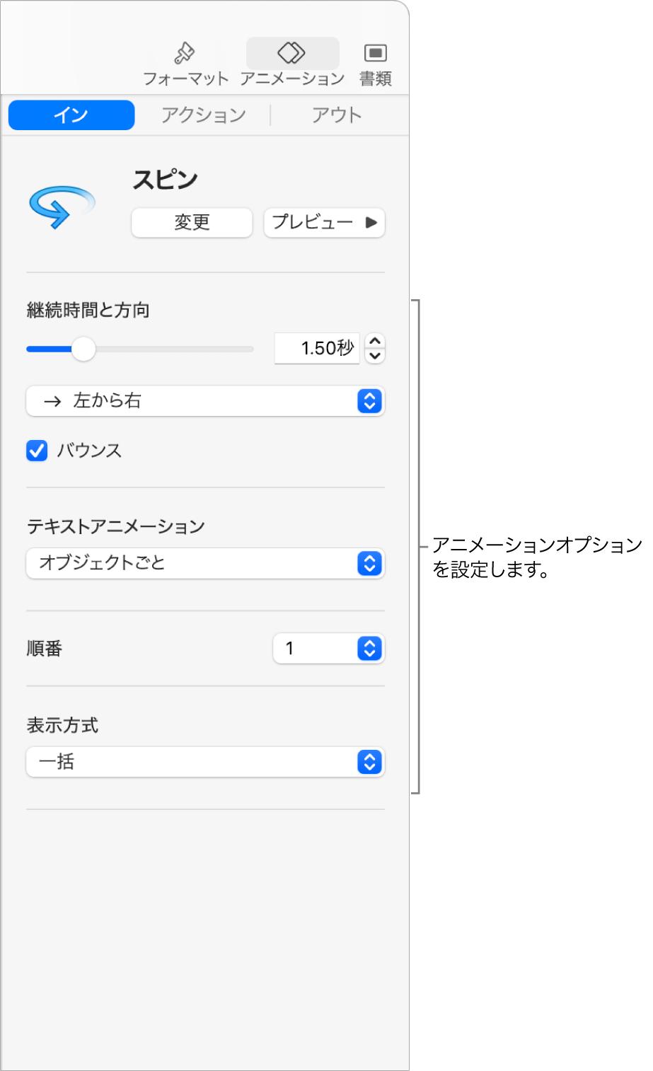 「サイドバー」の「アニメーション」セクションに表示されている「イン」のオプション。