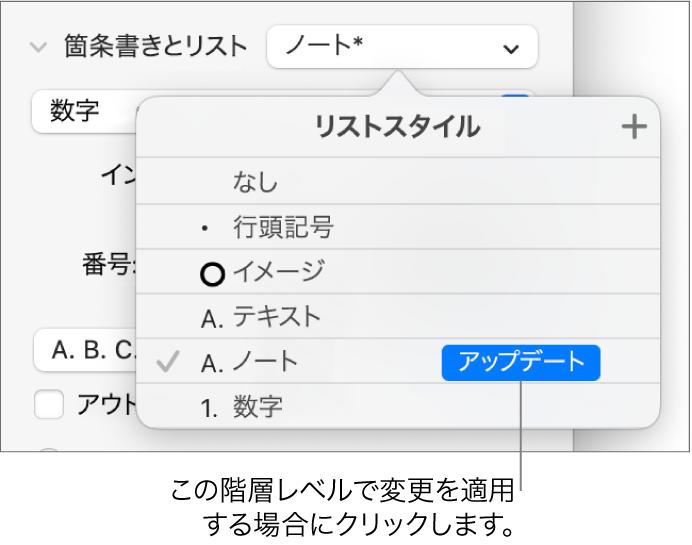 「リストスタイル」ポップアップメニュー。新しいスタイルの名前の横に「アップデート」ボタンが表示されている状態。