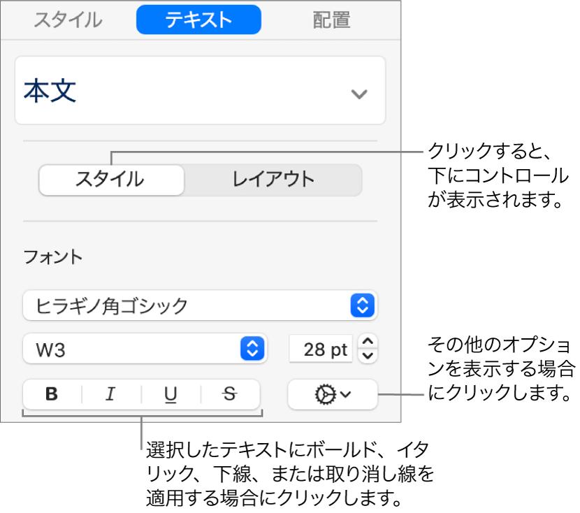 サイドバーの「スタイル」コントロール。「ボールド」、「イタリック」、「アンダーライン」、および「取り消し線」ボタンのコールアウトが表示された状態。