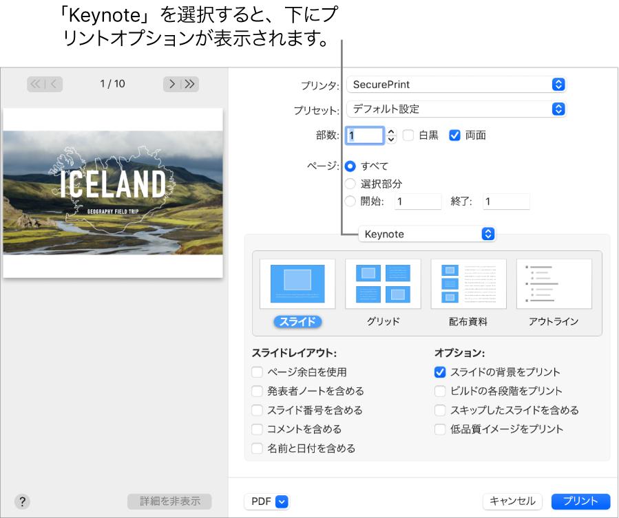 プリントダイアログ。ポップアップメニューでPagesの下にあるKeynoteが選択されています。その下に「スライド」、「グリッド」、「配布資料」、「アウトライン」のプリントレイアウトがあり、「スライド」が選択されています。レイアウトの下には、余白を表示したり、発表者ノートを含めたり、ドラフト品質のイメージをプリントしたりといったオプションのチェックボックスがあります。