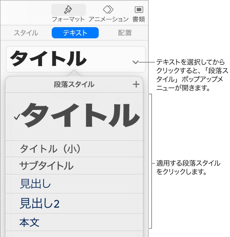 「段落スタイル」メニュー。選択したスタイルの横にチェックマークが表示された状態。