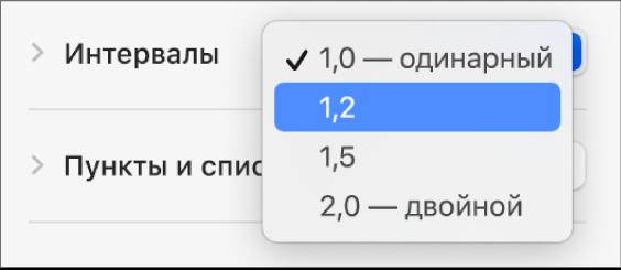 Всплывающее меню «Интервалы» с вариантами «Одинарный», «Двойной» и т.д.