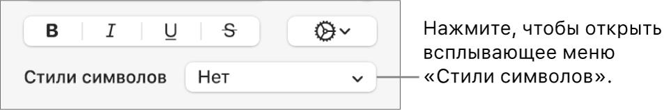 Всплывающее меню «Стили символов» отображается под панелью с элементами управления для изменения стиля и цвета текста.