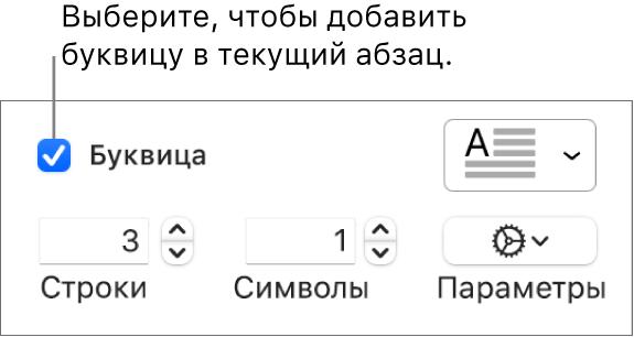 Установлен флажок «Буквица», справа отнего отображается всплывающее меню; под ним расположены элементы управления для настройки высоты встроках, количества символов идругих параметров.