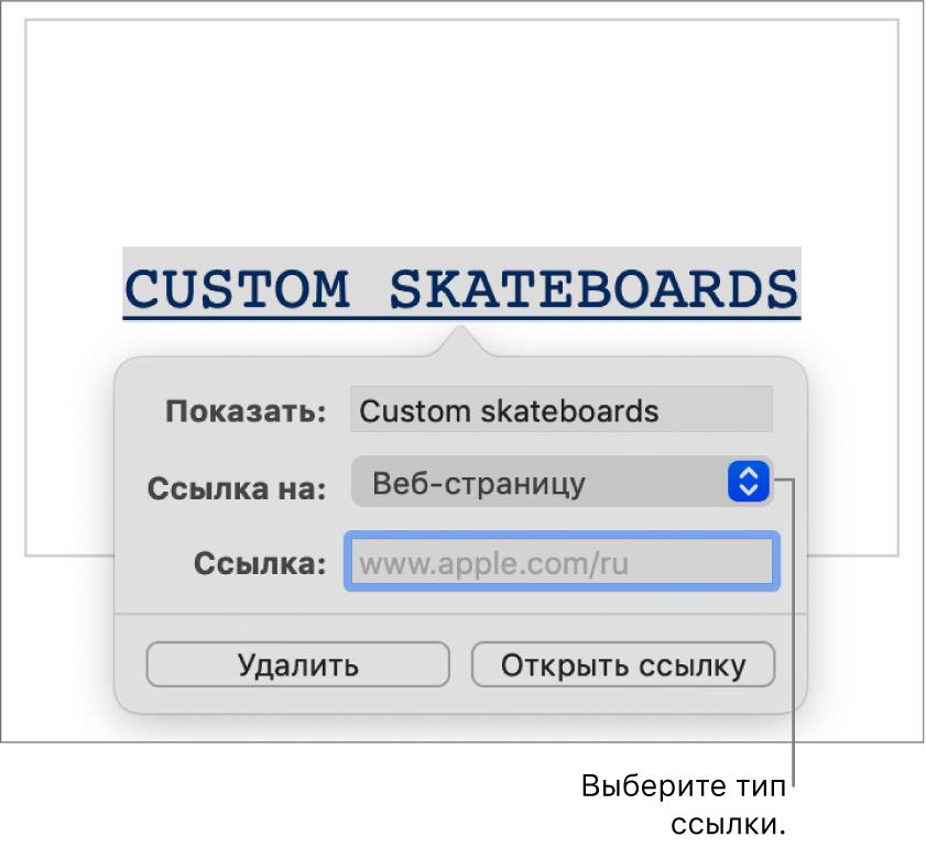 Настройки ссылок сполем «Показать», всплывающим меню «Ссылка на» (выбран вариант «Веб-страницу») иполем «Ссылка». Внизу элементов управления находятся кнопки «Удалить» и«Открыть ссылку».