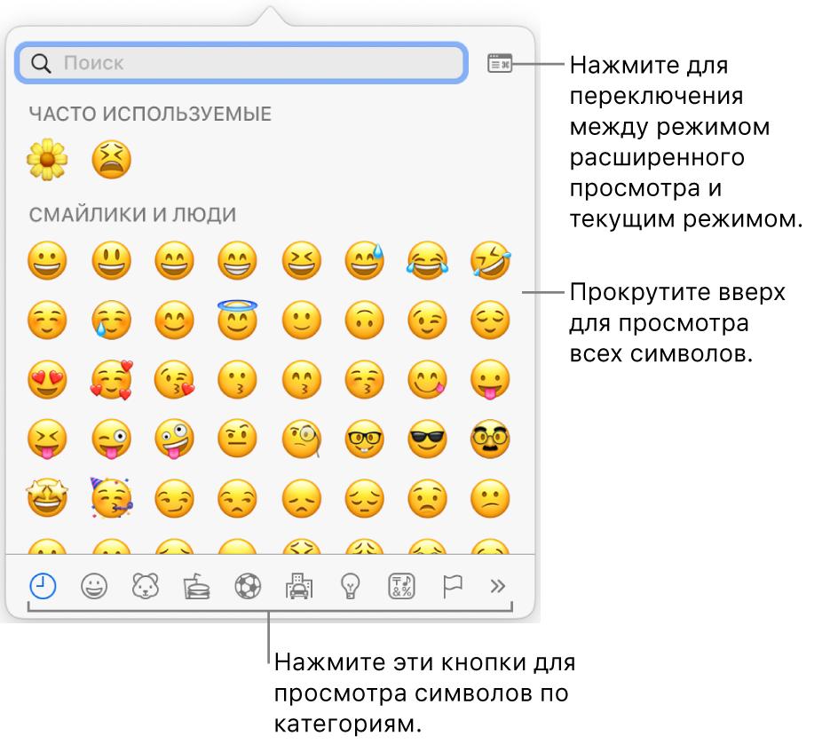 Всплывающее окно специальных символов с символами эмоций, кнопками различных типов символов внизу и вынесенной кнопкой для отображения всего окна «Символы».