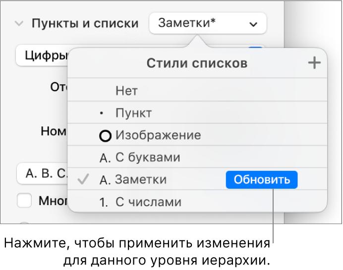Всплывающее меню «Стили списков». Рядом сименем нового стиля отображается кнопка «Обновить».