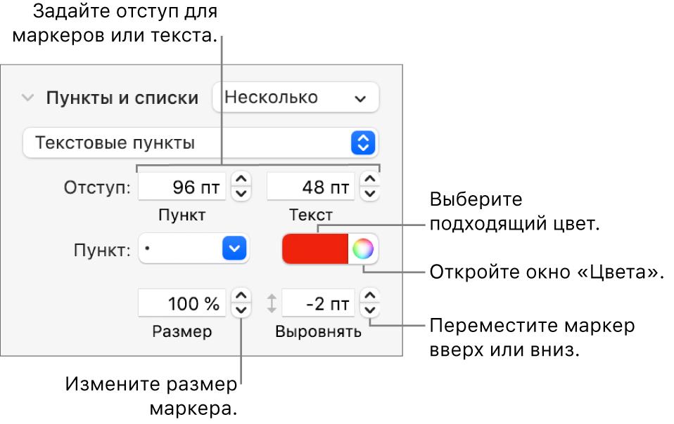 Раздел «Пункты и списки» с вынесенными элементами управления для задания отступов маркеров и текста, цвета маркеров, размера маркеров и выравнивания.