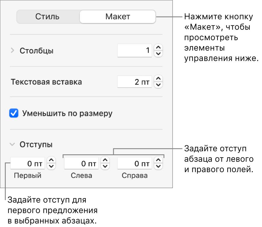 Раздел «Макет» в боковой панели «Формат» с элементами управления для задания отступа первой строки и полей абзаца.