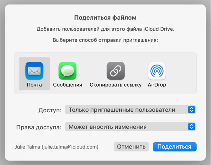 Окно настроек совместного доступа с кнопкой «Поделиться» внизу.