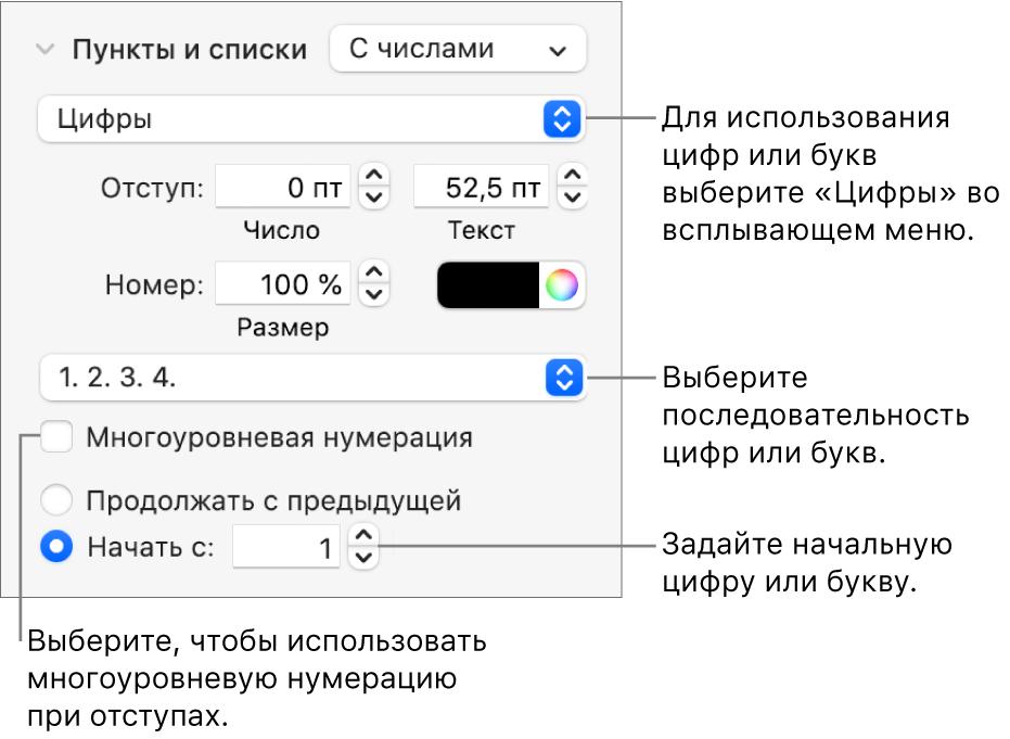 Элементы управления для изменения стиля нумерации и интервалов списка.