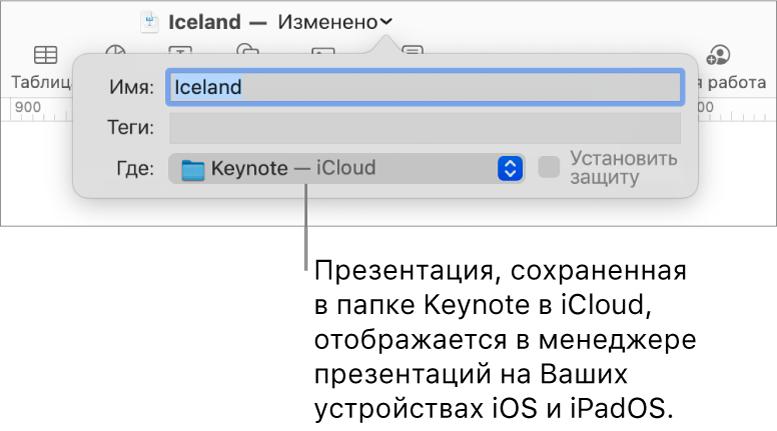 Окно сохранения презентации: во всплывающем меню «Где» выбран вариант «Keynote— iCloud»
