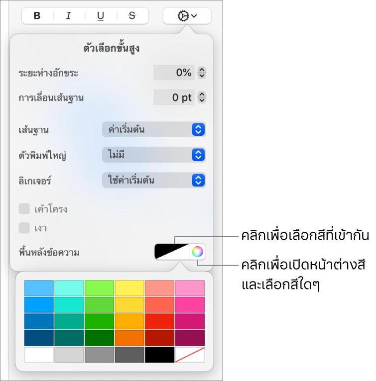 ตัวควบคุมสำหรับเลือกสีพื้นหลังของข้อความ
